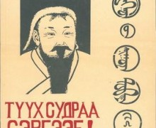 gda2015_mongolia2_300 (1)